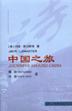 journeys around china